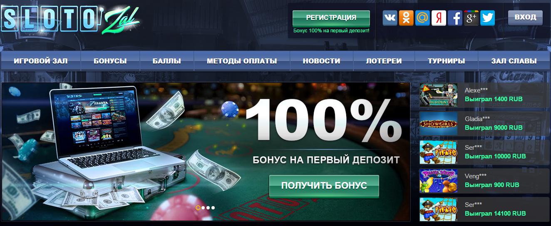 Автоматы слотозал online phone casino